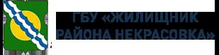 «Жилищник района Некрасовка»